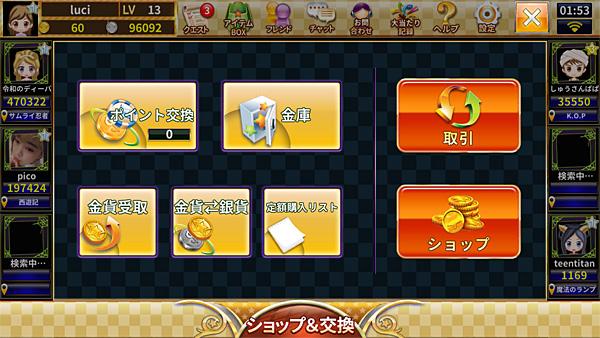 カジノ王国 【換金方法】出金