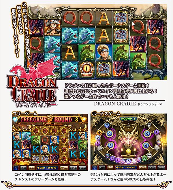 カジノ王国 ドラゴンクレイドル