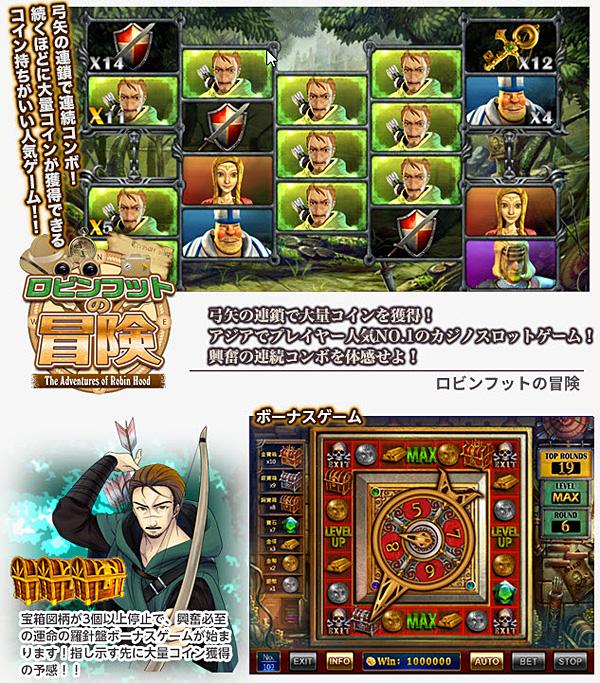カジノ王国 ロビンフットの冒険