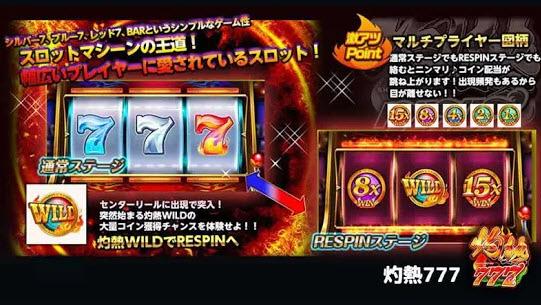 カジノ王国 灼熱777