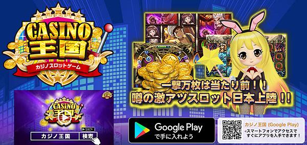 カジノ王国TOP