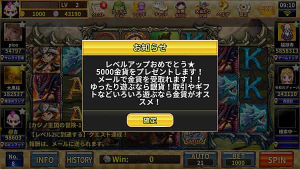 カジノ王国 クエスト達成