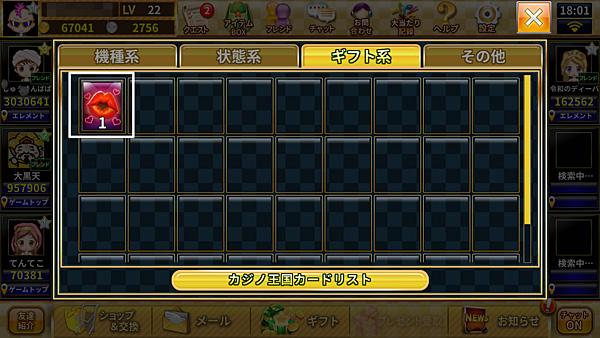 カジノ王国 アイテムBOX