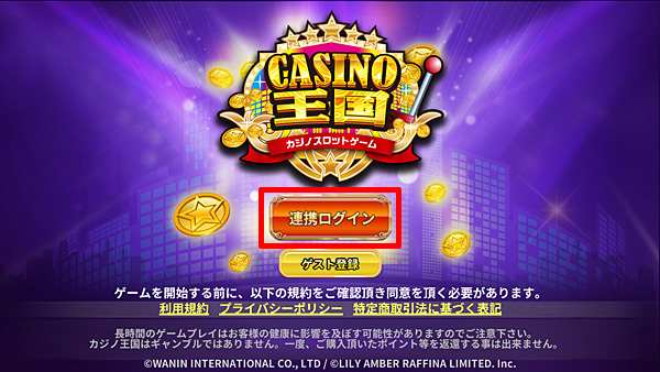 2カジノ王国トップページ