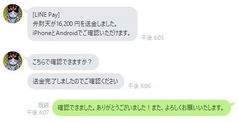 カジノ王国換金手順10