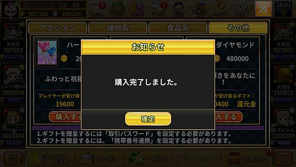 カジノ王国換金手順4