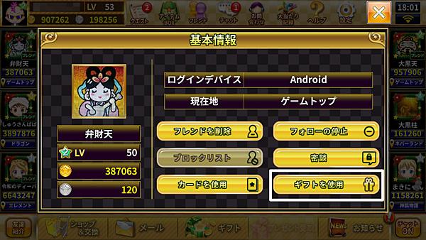 カジノ王国換金手順5