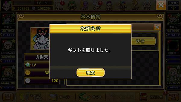 カジノ王国換金手順7