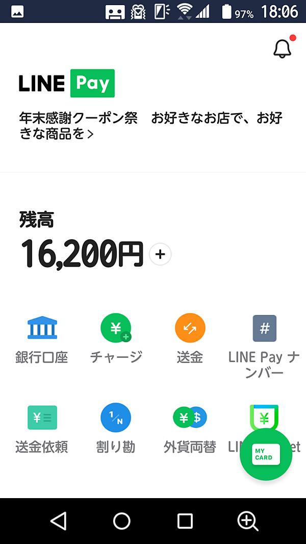 カジノ王国換金手順9