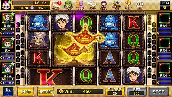 カジノ王国魔法のランプ