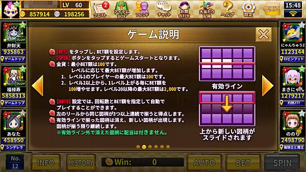 シンデレラ ゲーム説明2
