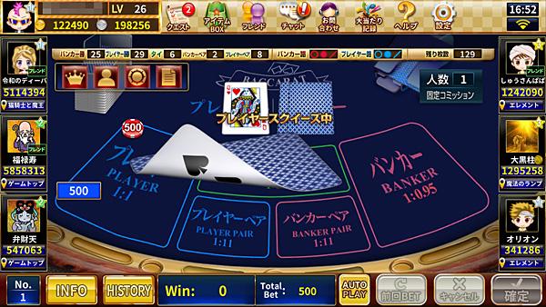 カジノ王国 バカラ3