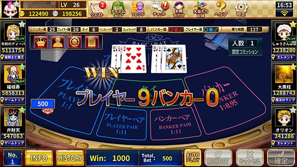 カジノ王国 バカラ4