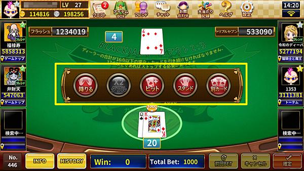 カジノ王国 ブラックジャック2