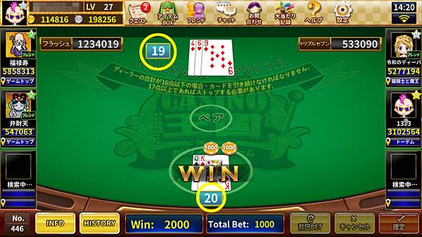 カジノ王国 ブラックジャック3