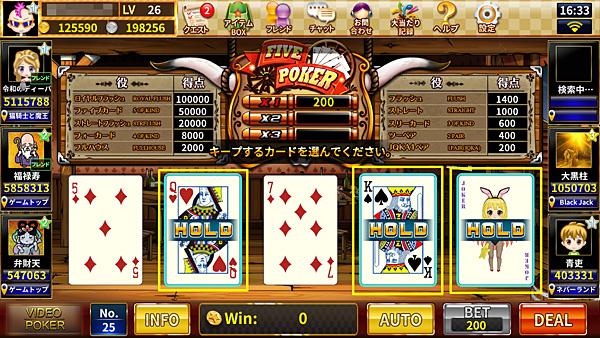 カジノ王国 ポーカー2
