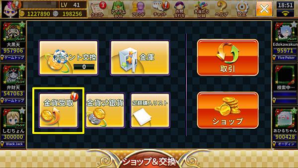 金貨の購入6