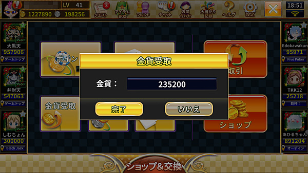 金貨の購入7