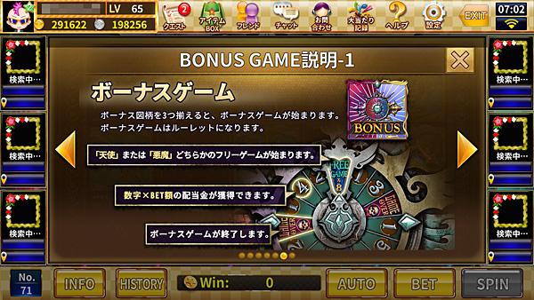 天使と悪魔 ボーナスゲーム1