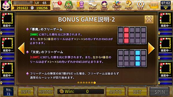 天使と悪魔 ボーナスゲーム2
