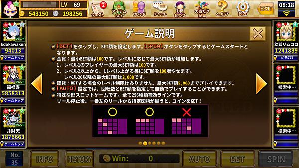 炎龍の財宝 ゲーム説明