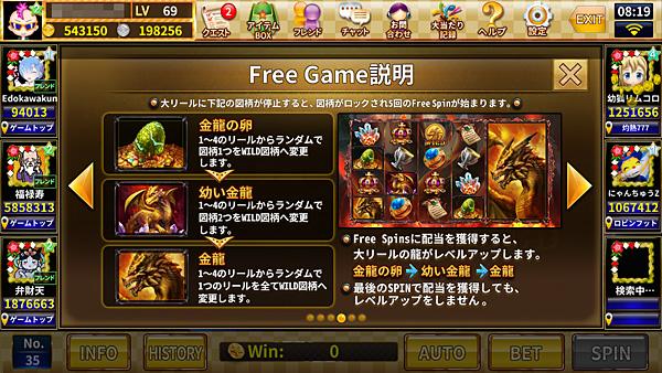 炎龍の財宝 フリーゲーム