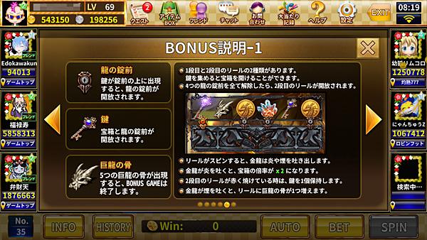 炎龍の財宝 ボーナスゲーム1