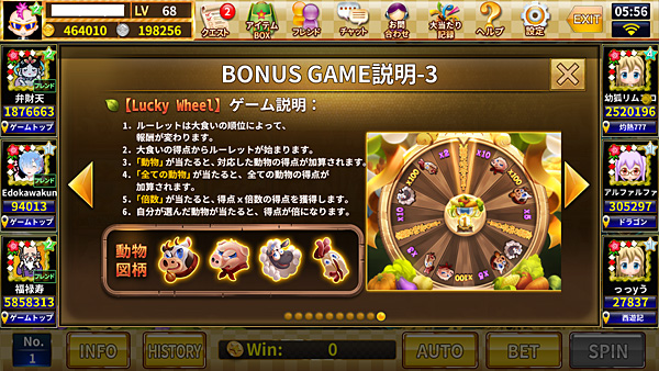 Crazy牧場 ボーナスゲーム3